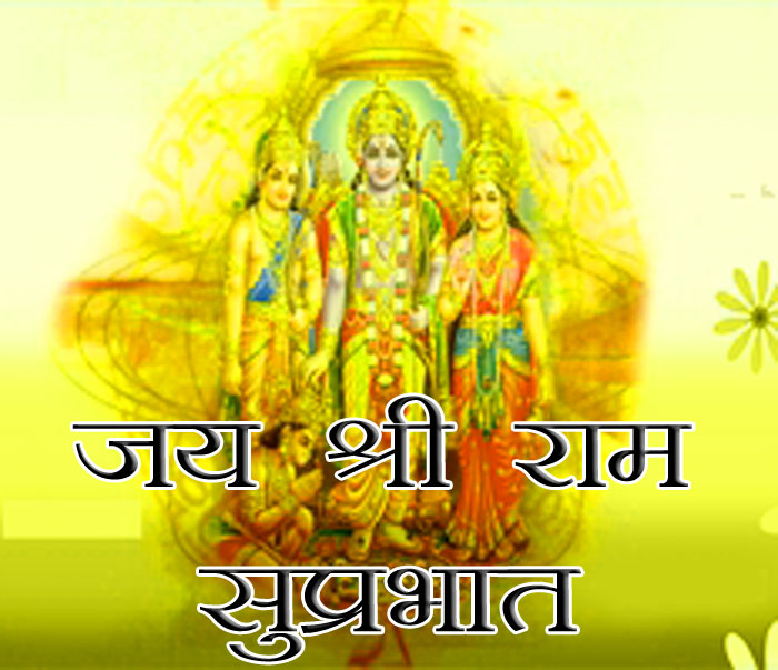 best god Jai Shree Ram Suprabhat hd wallpaper