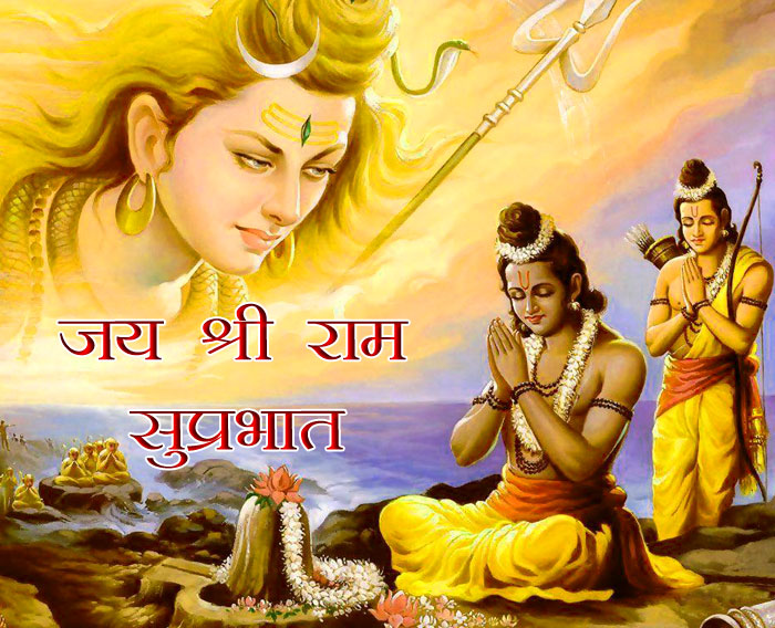 best new Jai Shree Ram Suprabhat hd