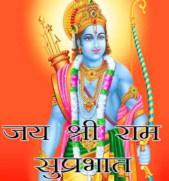 hd Jai Shree Ram Suprabhat images