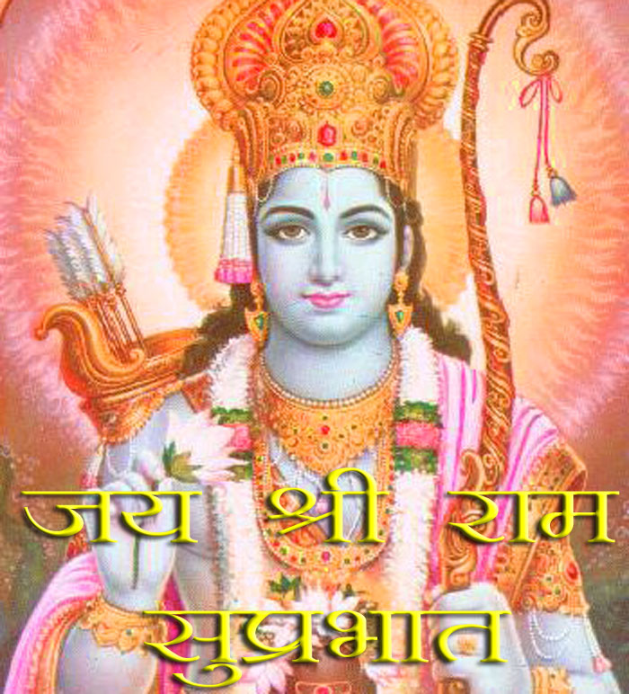 hindu god Jai Shree Ram Suprabhat images