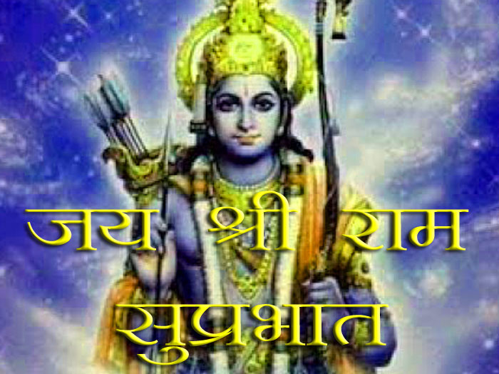hindu god Jai Shree Ram Suprabhat pics hd