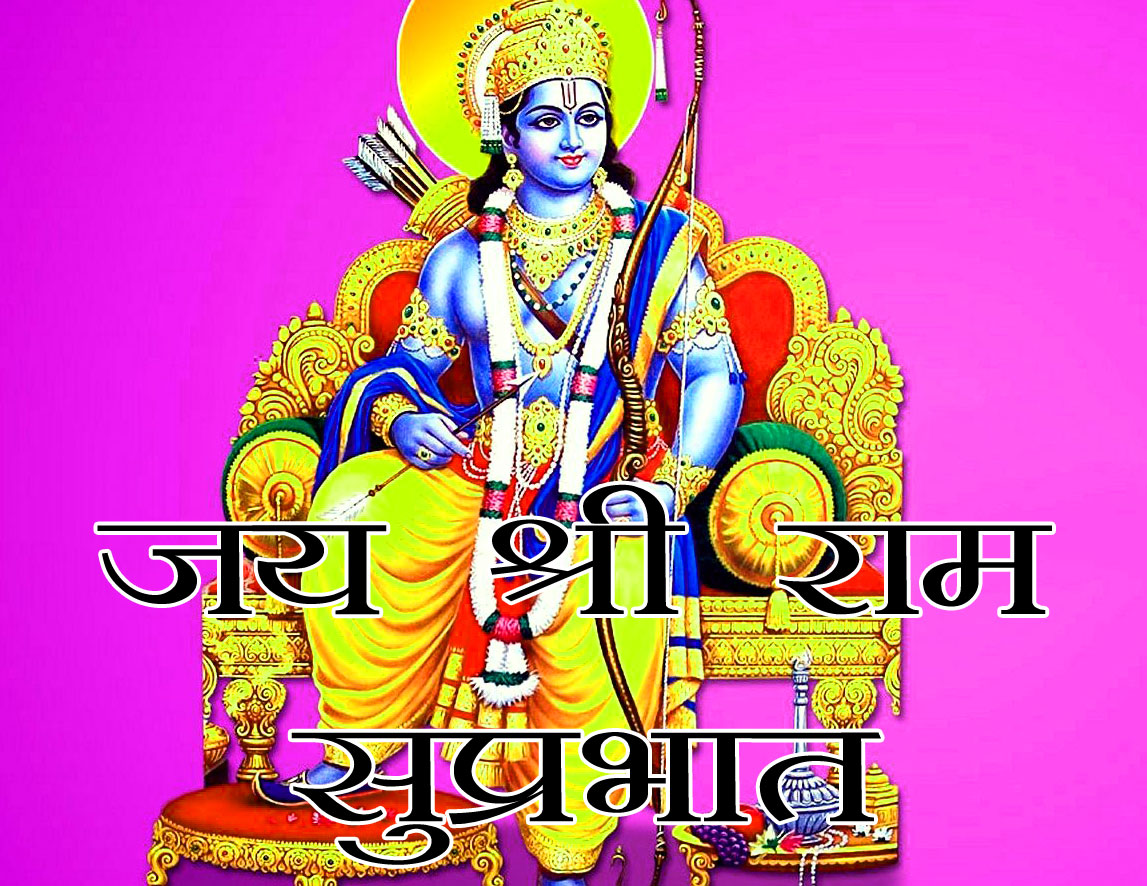 hindu lord Jai Shree Ram Suprabhat photo
