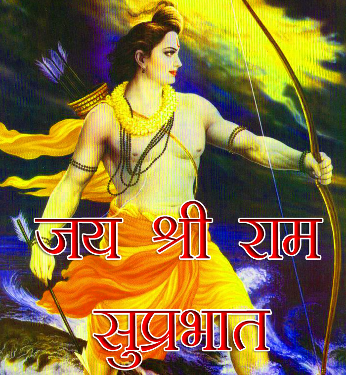 latest angry Jai Shree Ram Suprabhat images hd