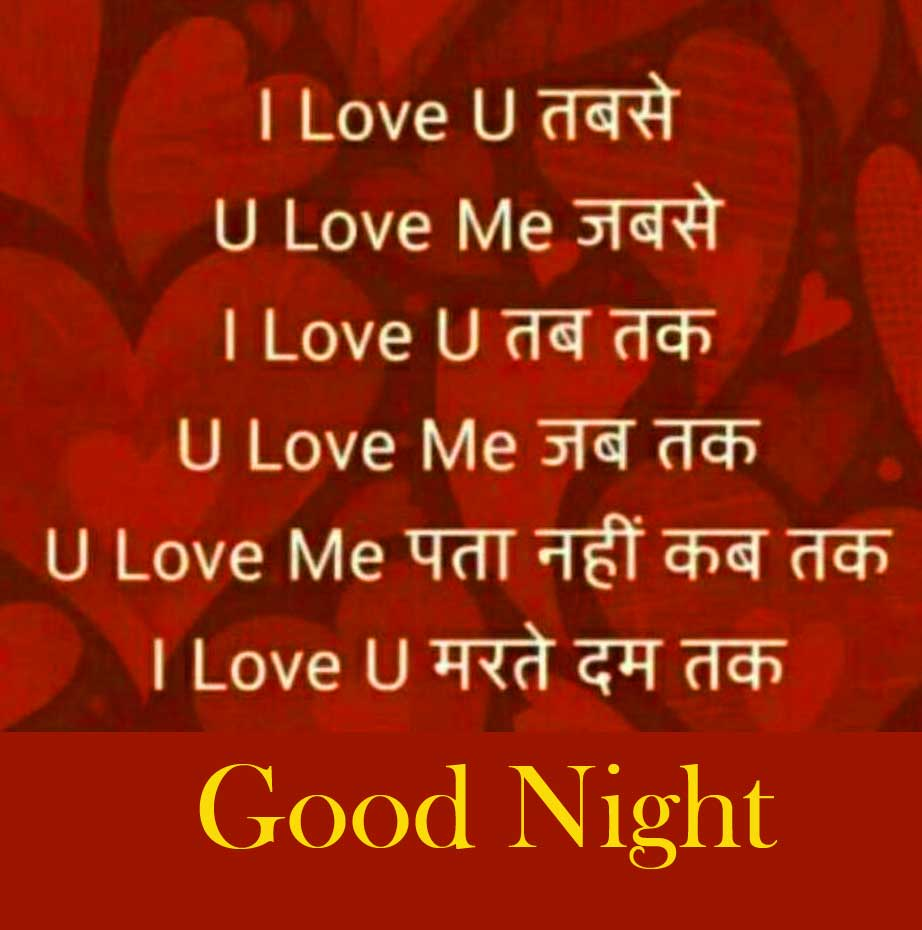 Good Night with Beautiful Quote
