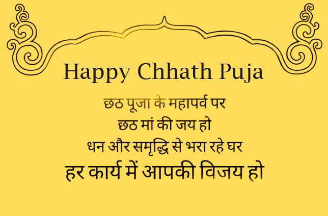 Happy Chhath Puja Quote Image