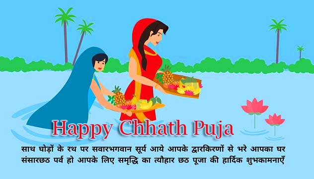 Happy Chhath Puja with Quote Image HD