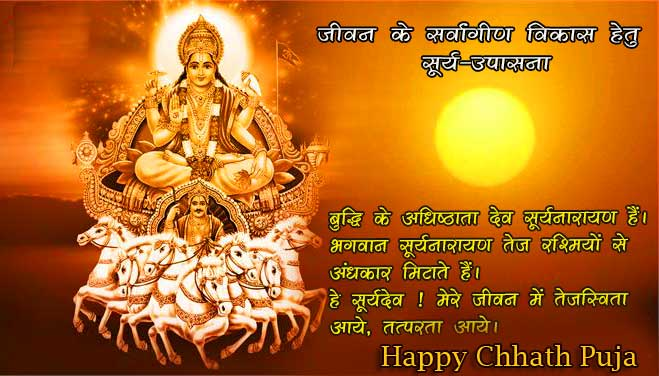Quote Happy Chhath Puja Image