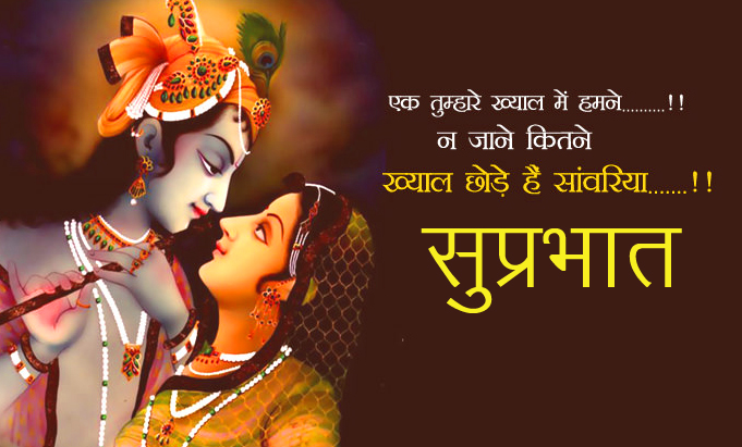 Beautiful Radha and Krishna Suprabhat Quotes Image Full HD