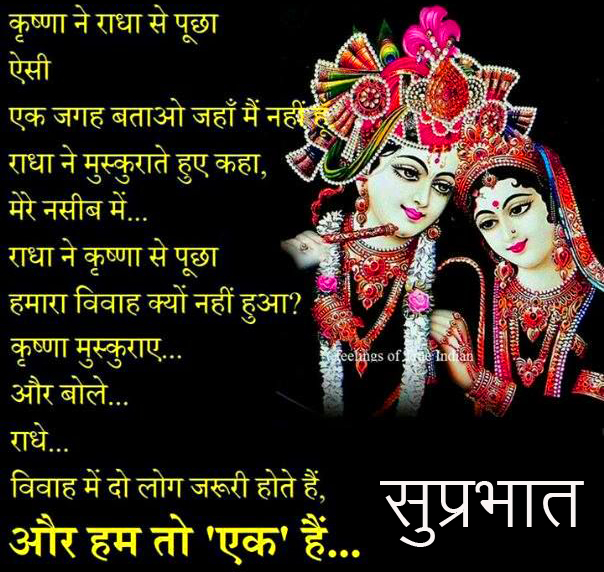 Beautiful Suprabhat Quotes Radha and Krishna Image