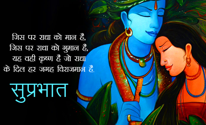 Best Quotes Radha and Krishna Suprabhat Image