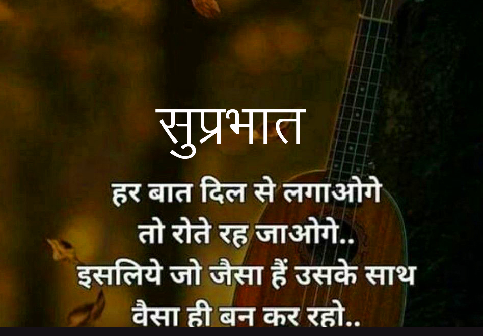 Best and Latest Quotes Suprabhat Image