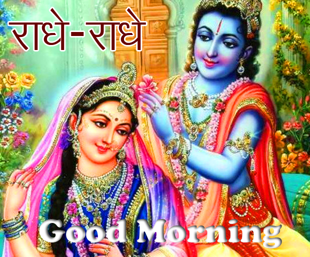 Best and Latest Radhe Radhe Good Morning HD Image