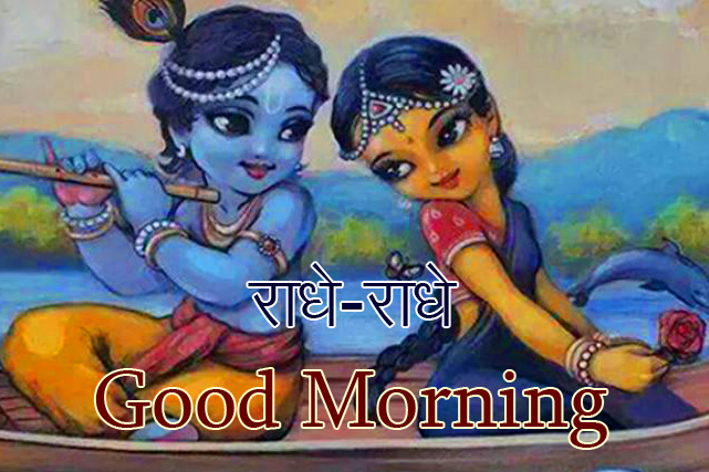 Cute Radhe Radhe Good Morning Wallpaper