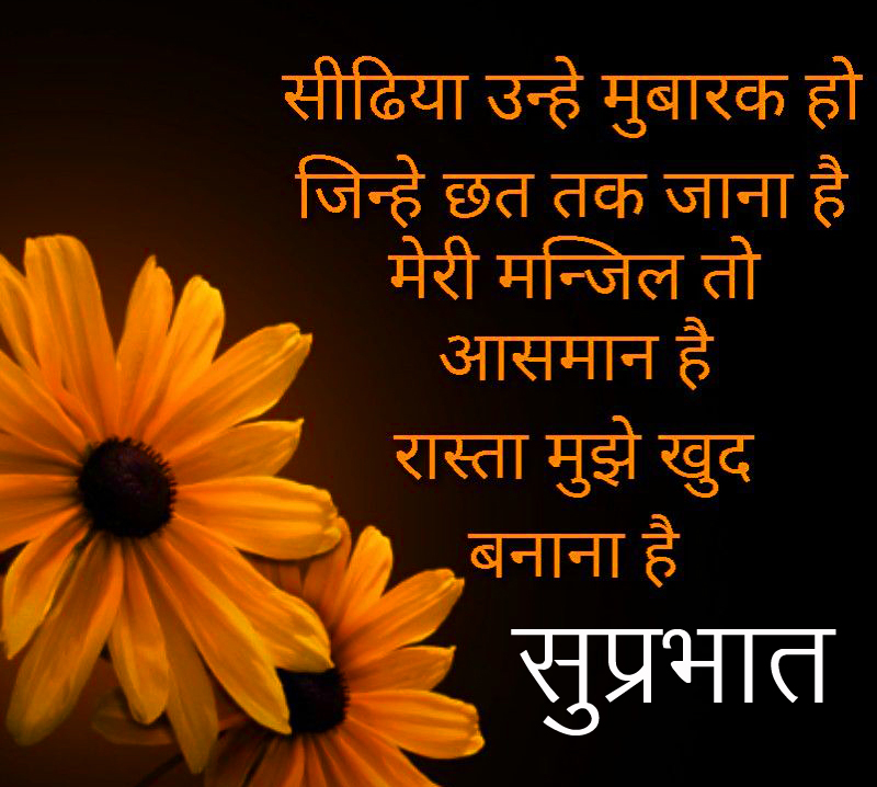 Flower with Quotes and Suprabhat Wish