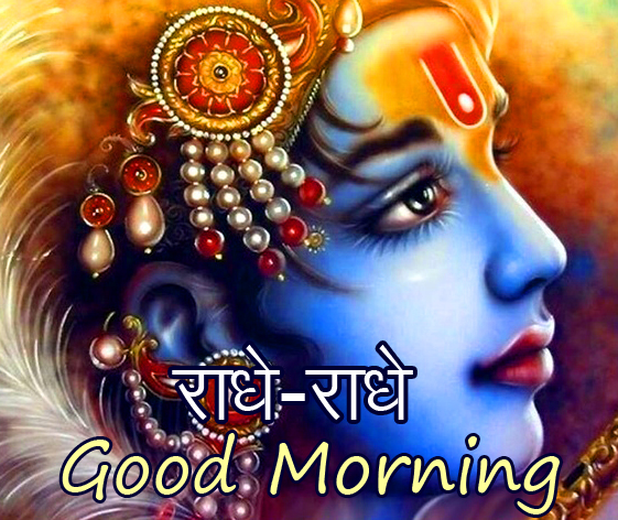 Full HD Krishna Radhe Radhe Good Morning Image