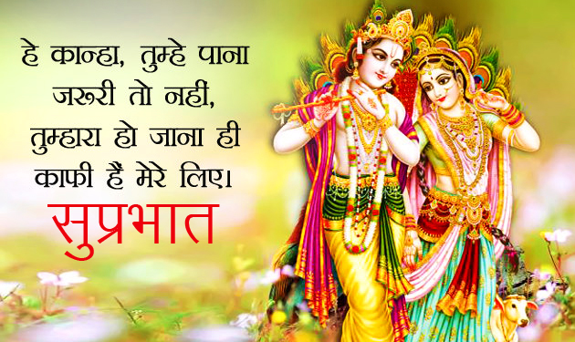 Full HD Radha and Krishna Quotes Suprabhat Image