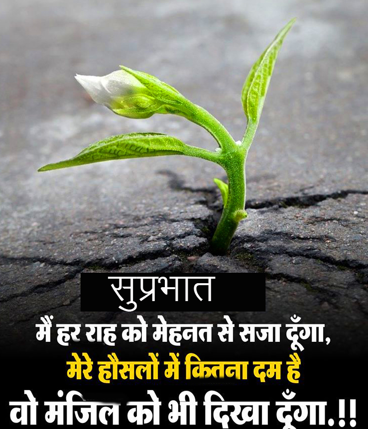 Full HD Suprabhat Quotes Image
