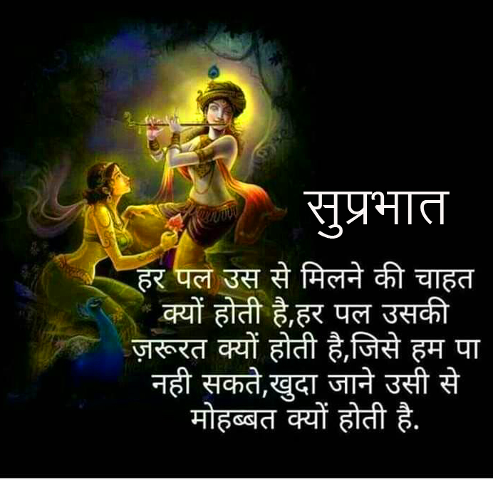 Full HD Suprabhat Radha and Krishna Quotes