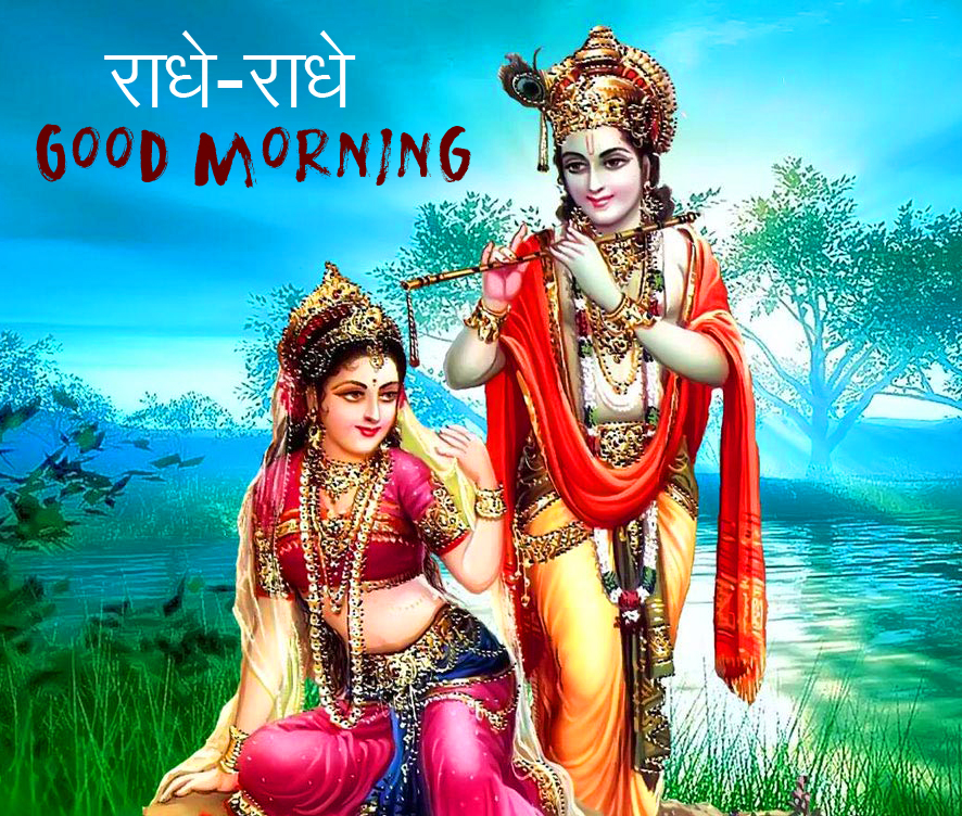 God Radhe Radhe Good Morning Image