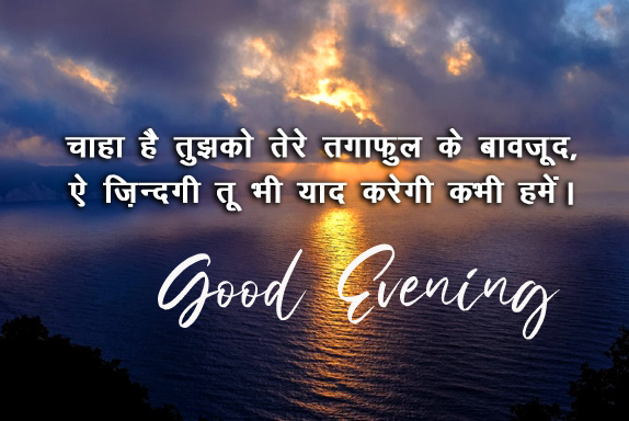 Good Evening with Lovely Shayari Pic