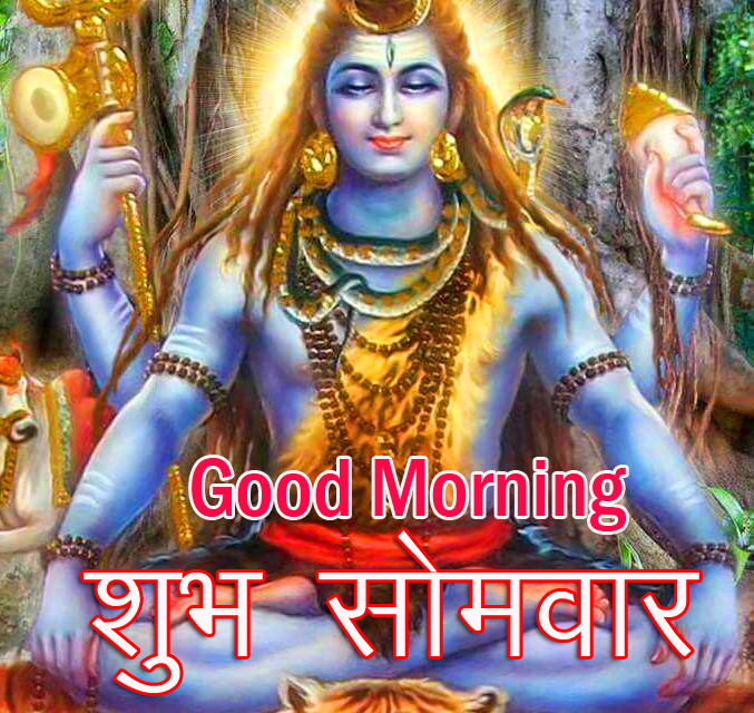 Good Morning Subh Somwar for Download