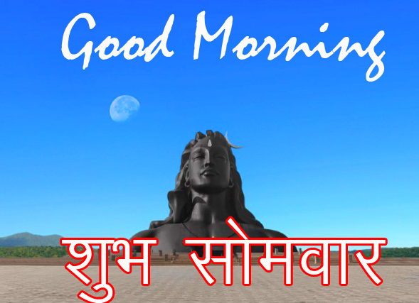 Good Morning Subh Somwar with Shiva Pic