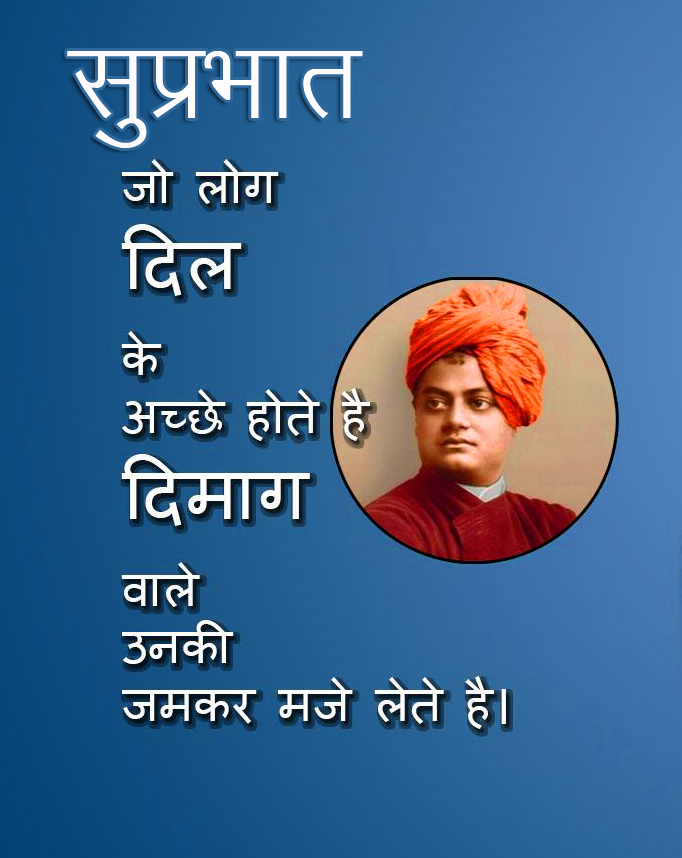 Great Quotes Suprabhat Image