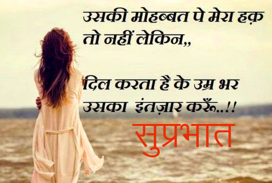 HD Dil Quotes Suprabhat Image