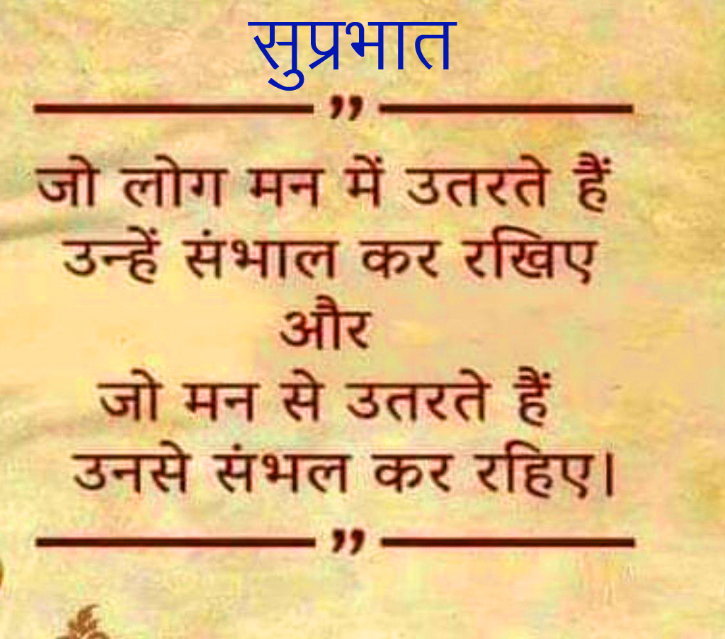 HD Quotes Suprabhat Image
