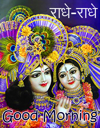 HD Radha and Krishna Radhe Radhe Good Morning Image