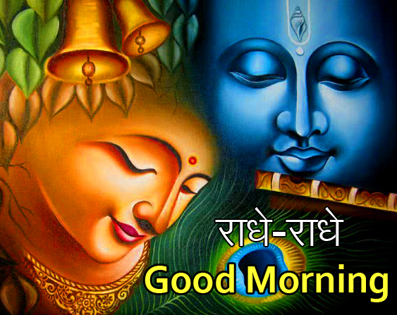 HD Radhe Radhe Good Morning Image
