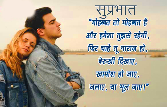 Heart Touching Quotes Suprabhat Image