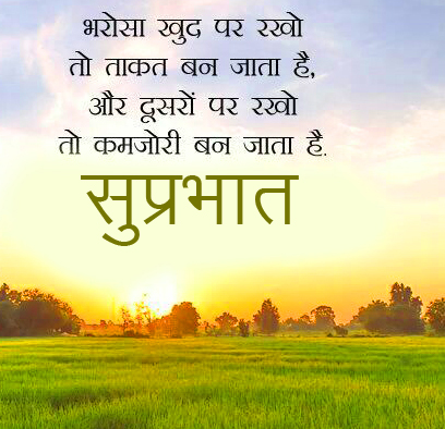 Inspirational Quotes Suprabhat Image