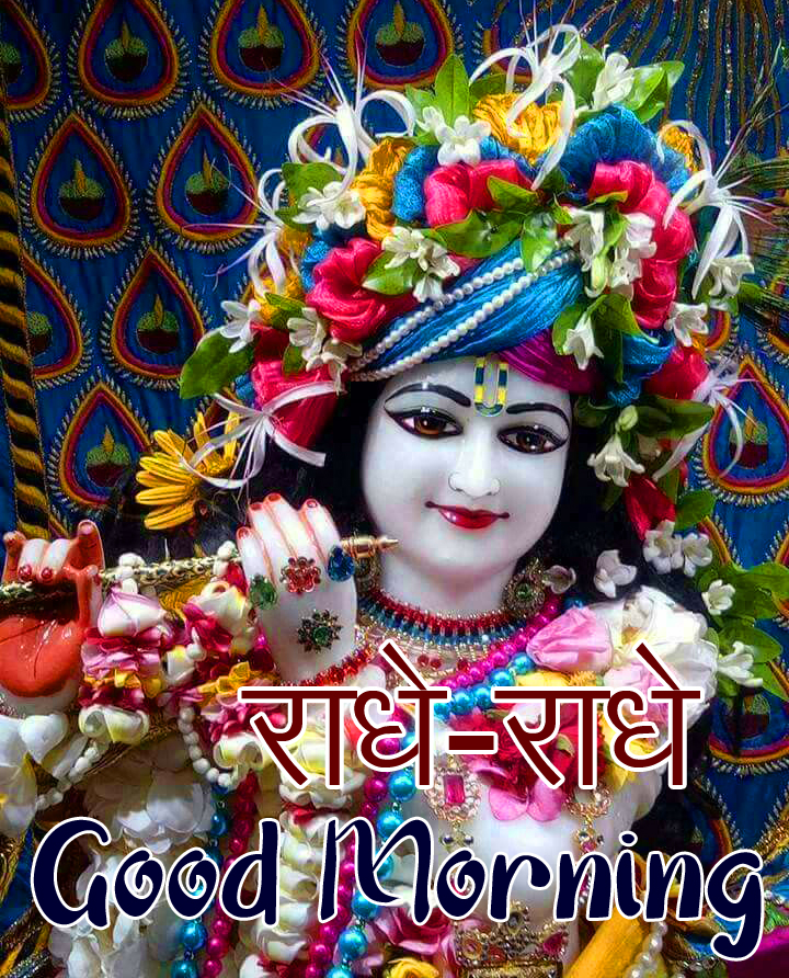 Krishna Radhe Radhe Good Morning Image