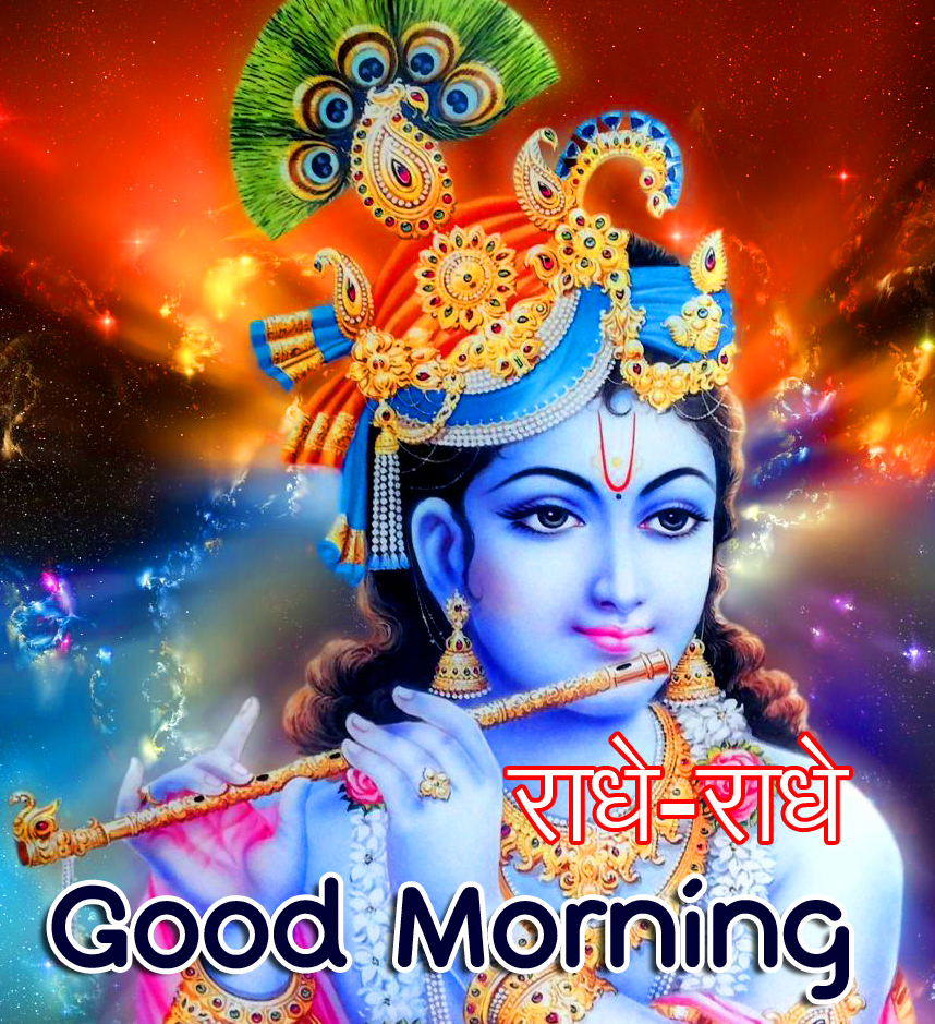 Krishna Radhe Radhe Good Morning Wallpaper