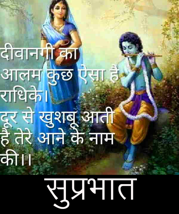Latest Radha and Krishna Suprabhat Picture