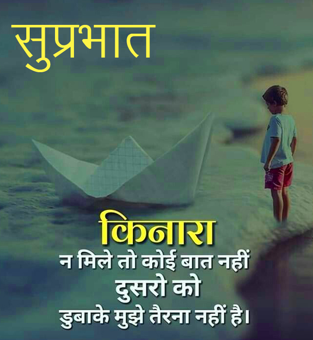 Latest and Best Suprabhat Quotes Pic