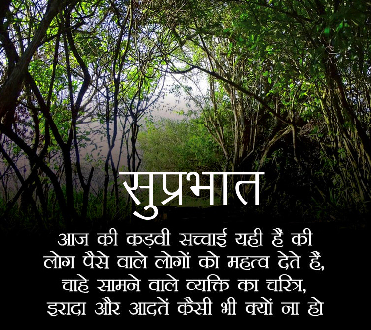 Life Quotes Suprabhat Image