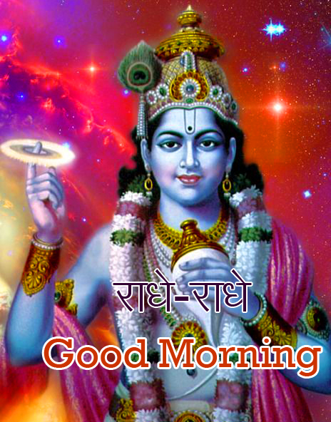 Lord Krishna Radhe Radhe Good Morning Image