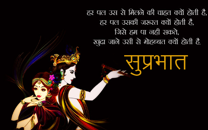 Lord Radha and Krishna Suprabhat Image with Quotes