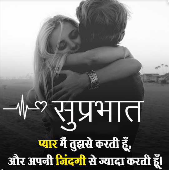 Love Quotes Suprabhat Image