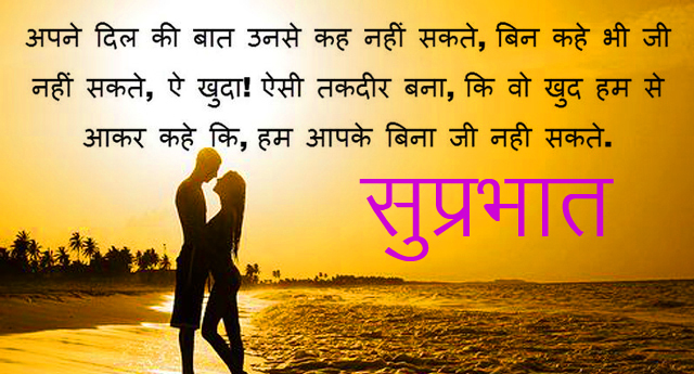 Love Quotes in Hindi with Suprabhat Wish