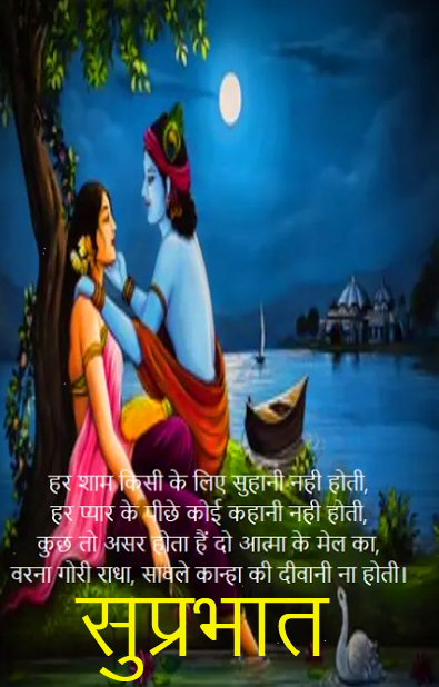 Love Radha and Krishna Suprabhat Image