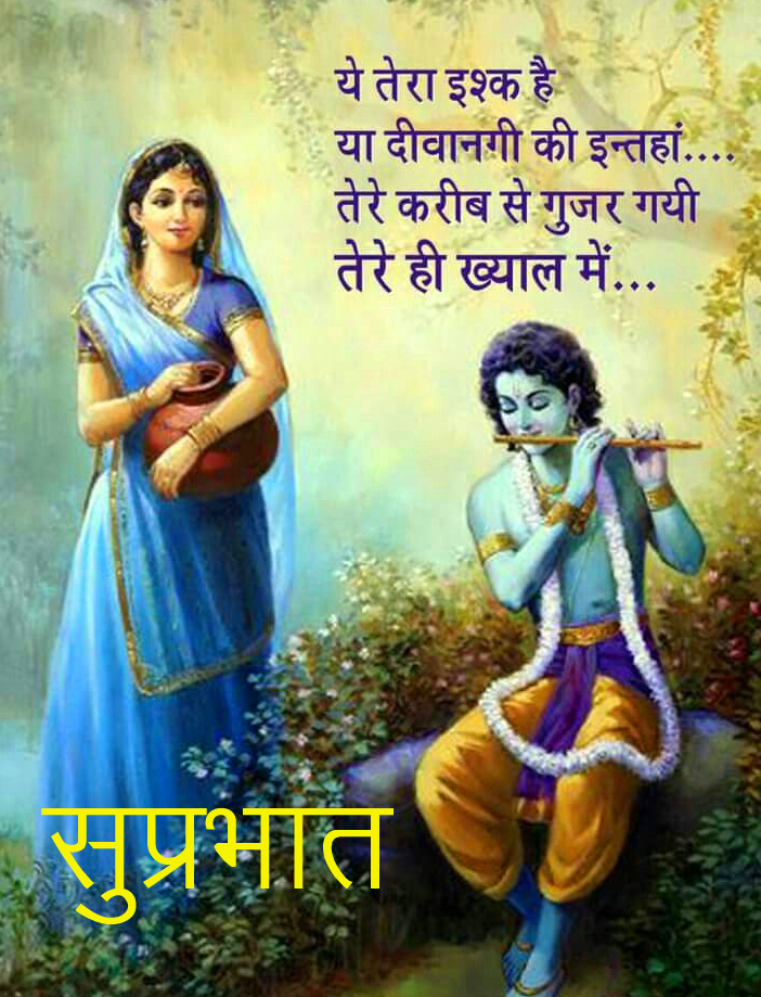 Lovely Radha and Krishna Suprabhat Image