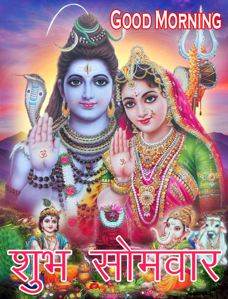 Lovely Shiva Good Morning Subh Somwar Image and Pic