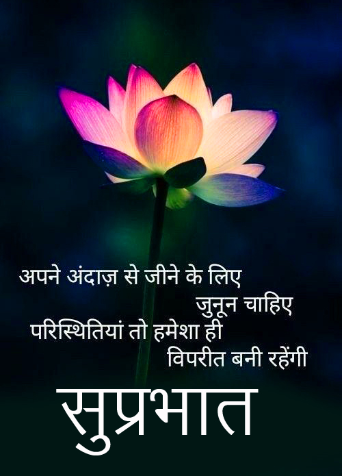 Lovely Suprabhat Quotes Wallpaper