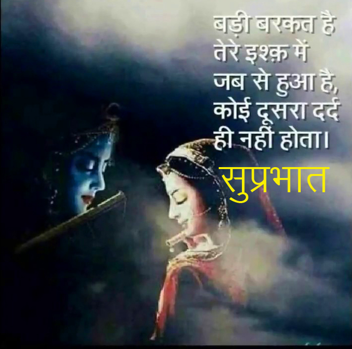 Lovely Suprabhat Radha and Krishna Quotes Picture