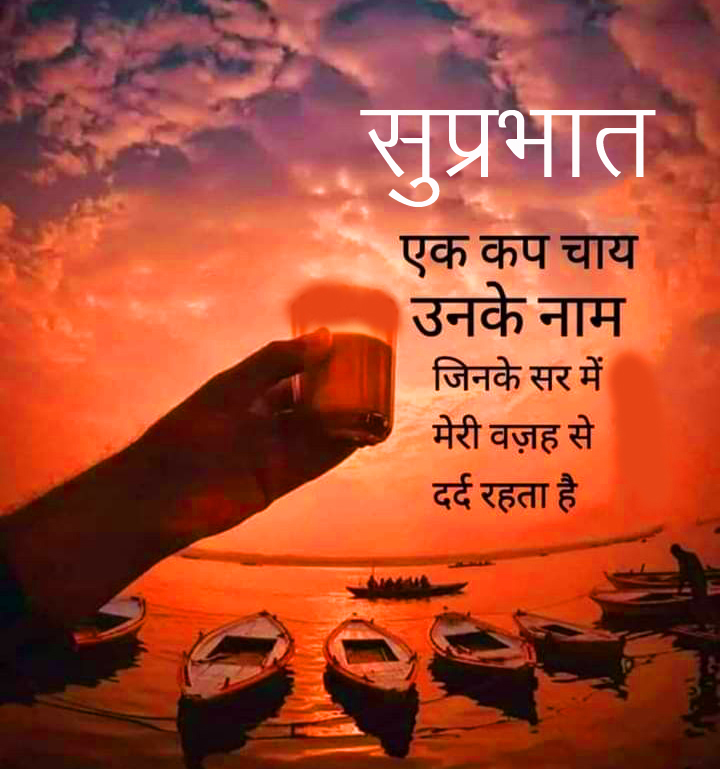Quotes Suprabhat Image HD