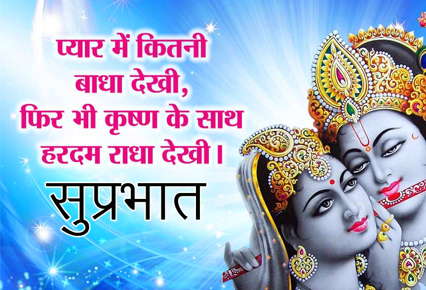 Radha and Krishna Quotes Suprabhat Image