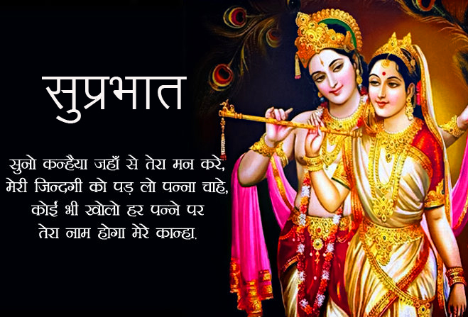 Radha and Krishna Quotes Suprabhat Pic